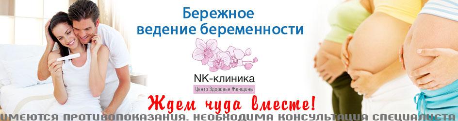 Гинеколог Воронеж