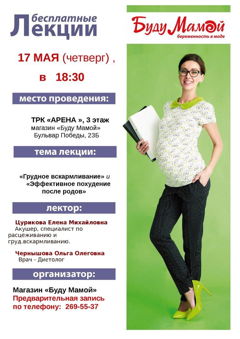 lekciy_dly_beremennyh