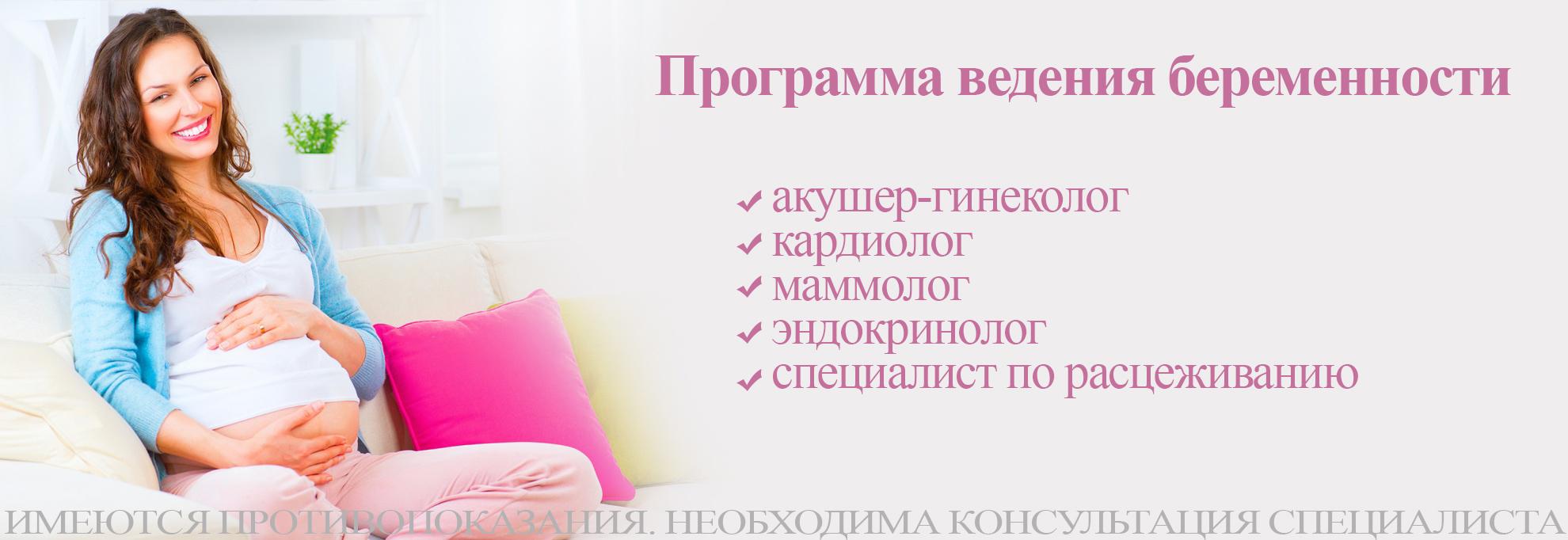 vedenie_beremennosti_rody