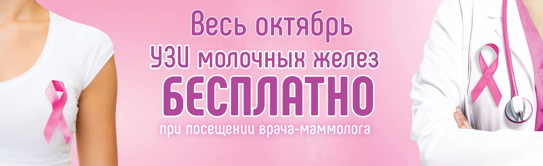 Маммолог в Воронеже