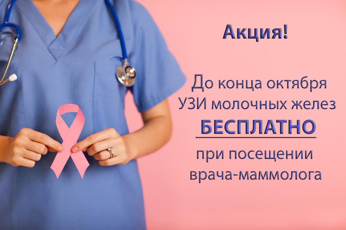 Врач-маммолог