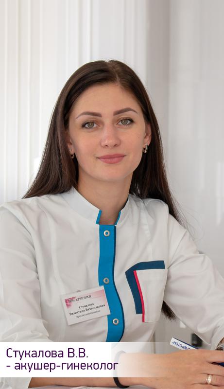 Записаться к гинекологу в Воронеже