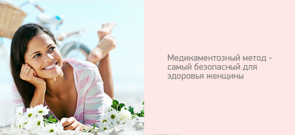 Медикаментозное прерывание беременности - цены в Воронеже: сделайте аборт по доступной стоимости в клинике СОВА